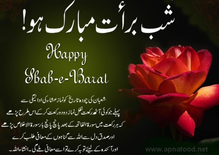 Shab e barat wishes 2016 sms messages quotes images apna food shab e barat wishes 2016 sms messages quotes images m4hsunfo