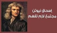 قصة حياة إسحاق نيوتن - عالِم رياضيات, فيزيائي, فلكي