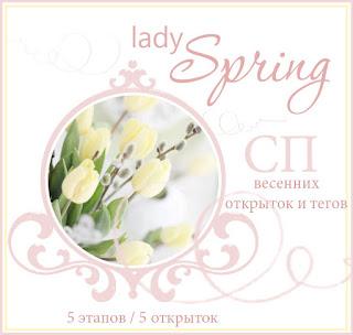 Леди весна