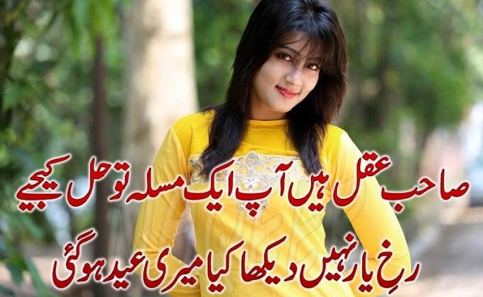 Eid Mubarak Pic   Eid Poetry in Urdu 2020