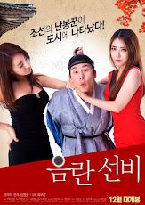 Obscene Scholar (2016) [เกาหลี 18+]