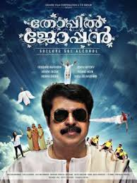 Thoppil Joppen Malayalam Movie Download HD Full Free 2016 720p Bluray thumbnail