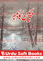 Bachpan Ka December by Hashim Nadeem