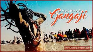 Gangaji – Malhaar