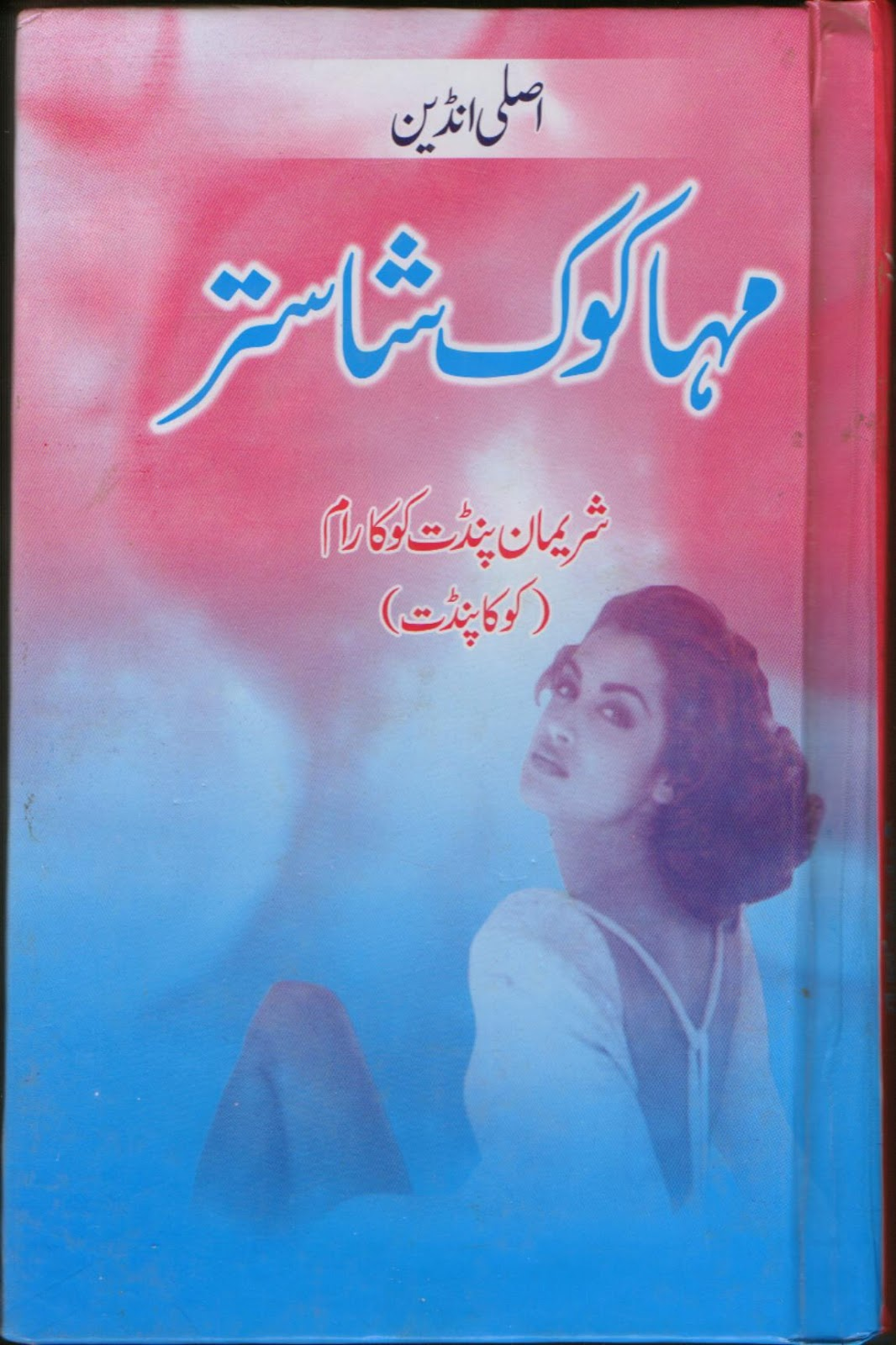 Maha Koka Shastra Book In Urdu Pdf