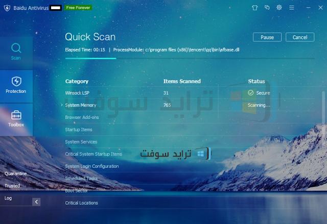تنزيل تطبيق بايدو انتي فيرس عربي مجاني