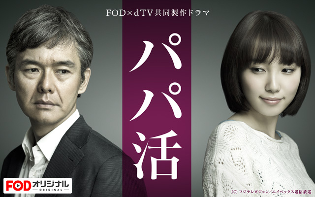 Download Dorama Jepang Papa Katsu Batch Subtitle Indonesia
