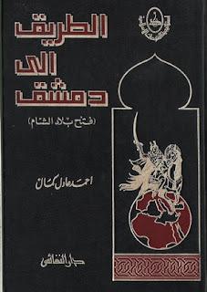 الطريق إلى دمشق فتح بلاد الشام - أحمد عادل كمال