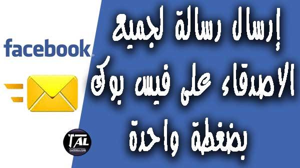 ارسال رسالة لجميع الاصدقاء على فيس بوك بضغطه واحدة