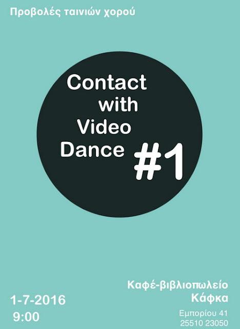 Video Dance στο καφεβιβλιοπωλείο ΚΑΦΚΑ
