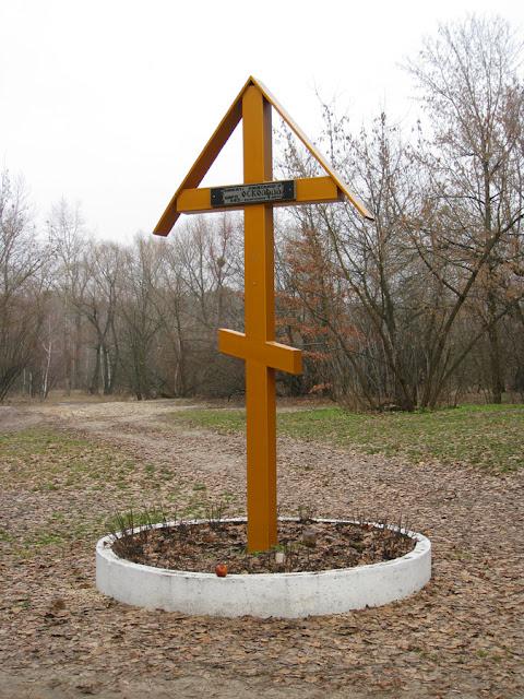 крест в честь киевского князя Аскольда