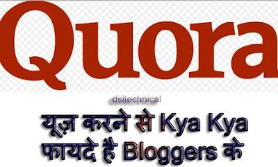 quora benefits bloggers