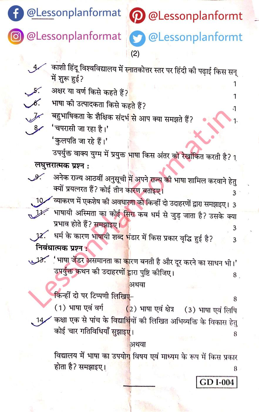Deled First Year 4th Old Question Paper 2018