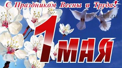 Поздравление с Праздником Весны и Труда 2019