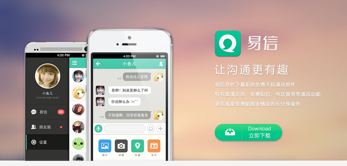 China Telecom and Netease formally published their collaboration IM