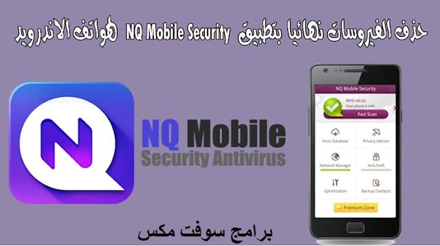 تحميل برنامج مضاد الفيروسات للاندرويد NetQin Mobile Security