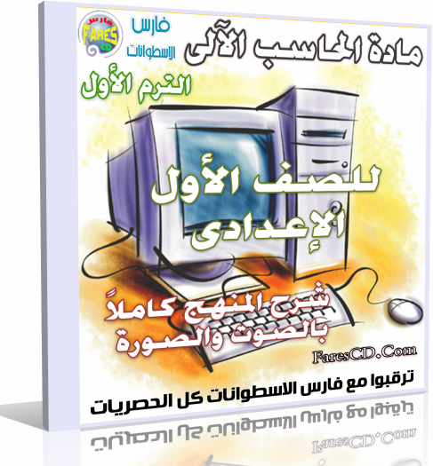 كتاب الوزارة في الحاسب الألى للصف الأول الإعدادى الترم الأول والثاني 2019