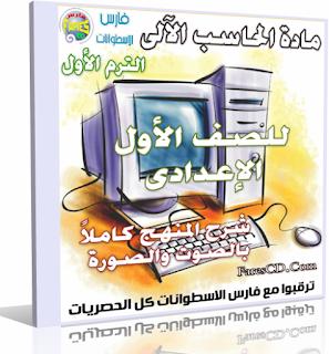 كتاب الوزارة في الحاسب الألى للصف الأول الإعدادى الترم الأول والثاني 2018