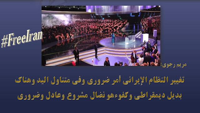 كلمة مريم رجوي  : تغييرالنظام الإيراني أمر ضروري