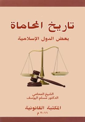 كتاب تاريخ المحاماة في بعض الدول الاسلامية للدكتور مسلم اليوسف PDF