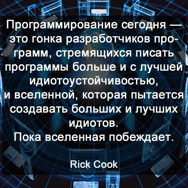 IT-цитаты