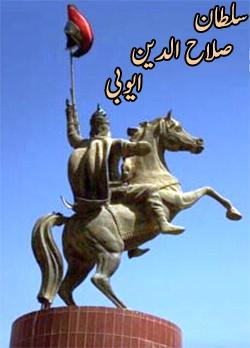 sultan-salahuddin-ayubi