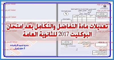 تعديلات مادة التفاضل والتكامل بعد امتحان البوكليت 2017 للثانوية العامة