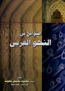 تحميل كتاب التوابع فى النحو العربى pdf محمود سليمان ياقوت