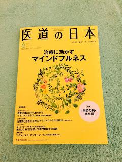 医道の日本4月号