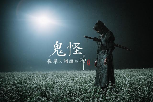 《孤單又燦爛的神-鬼怪》11月30日起 台視經典再現 保留韓版最初的感動
