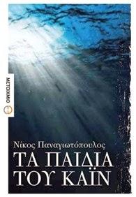 http://thalis-istologio.blogspot.gr/2013/12/ta-paidia-tou-kain.html