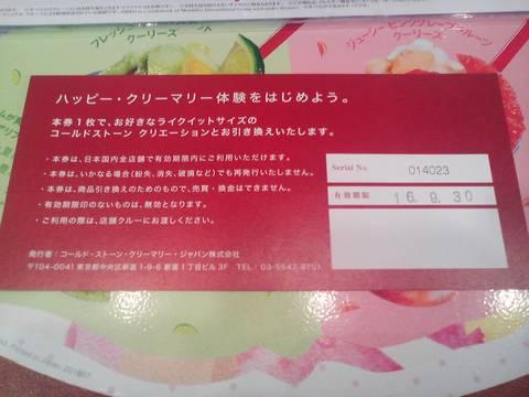クリエーションチケット2 コールド・ストーン・クリーマリー三井アウトレットパークジャズドリーム長島店