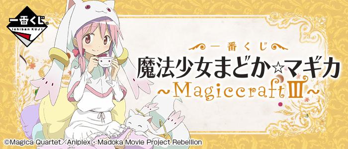 madoka magica magiccraft iii ichiban kuji