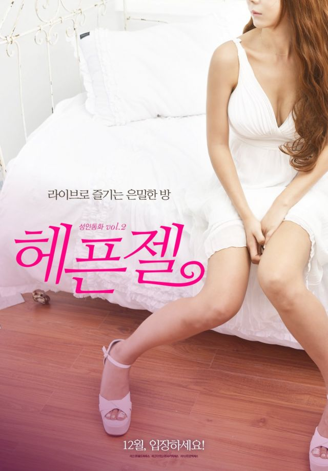 Flirty-zel (2016) [korea 18+]