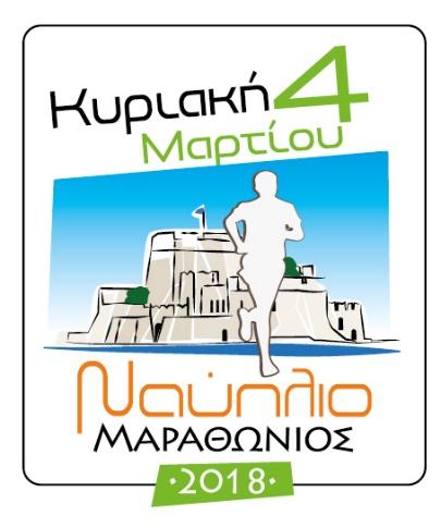 Μαραθώνιος Ναυπλίου & Κοινωνική Προσφορά!