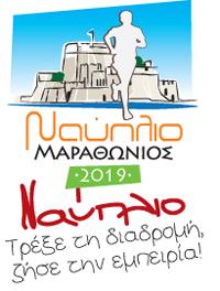 ΜΑΡΑΘΩΝΙΟΣ ΝΑΥΠΛΙΟΥ 2019