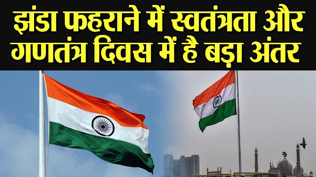 republic-day-independence-day