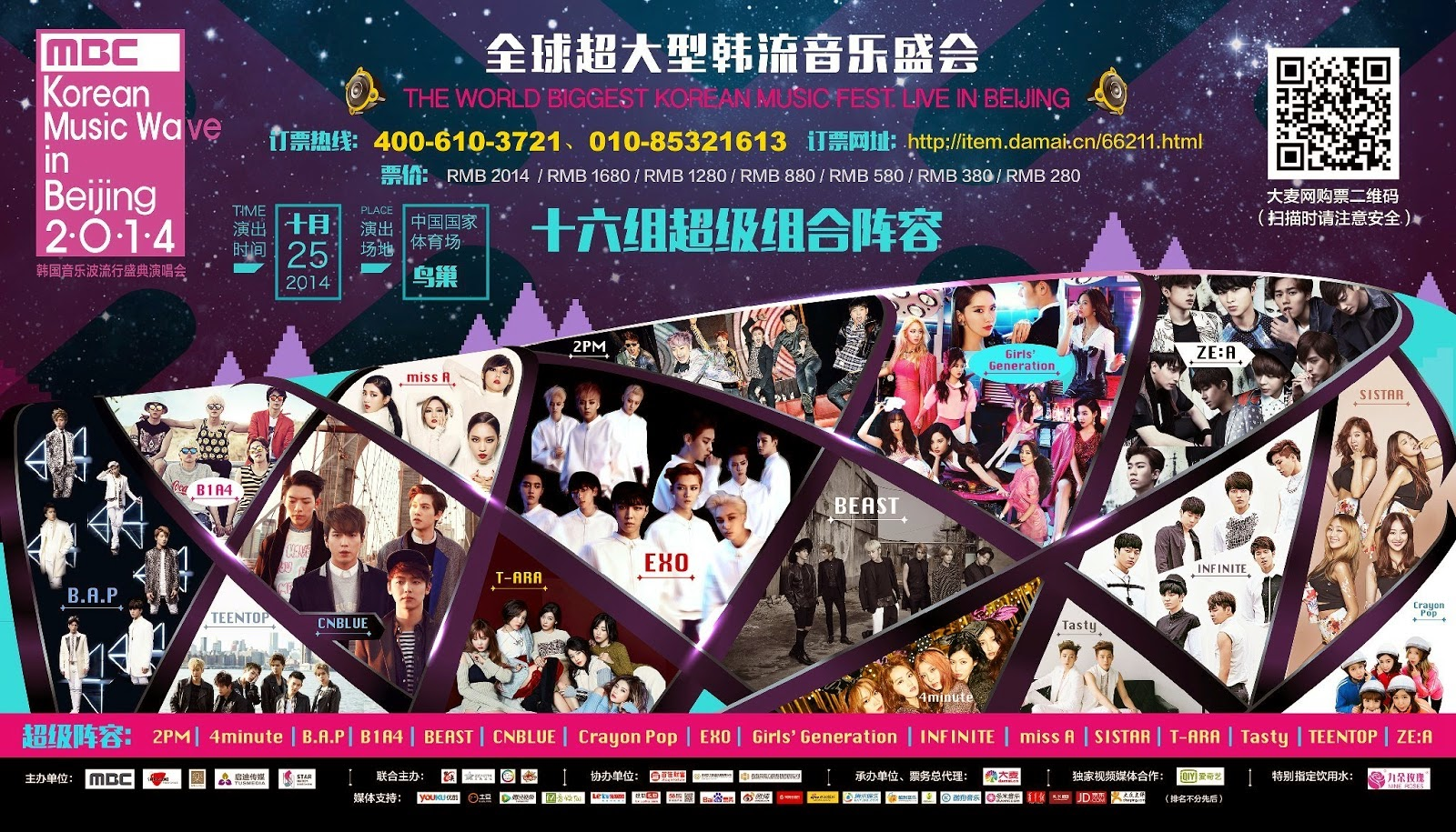 Download korean music wave in beijing full home