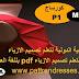 كتاب تعلم تصميم الازياء pdf في اللغة العربية | تعلم الكورساج الباترون الاساسي | الاكاديمية الدولية لتعلم تصميم الازياء