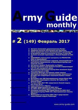 Читать онлайн журнал<br>Army Guide monthly (№2 февраль 2017) <br>или скачать журнал бесплатно
