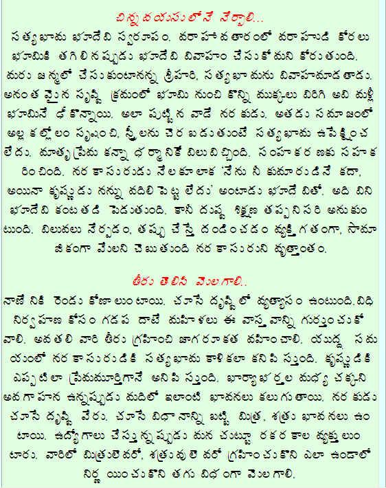 udarpayirchi in tamil essays for school