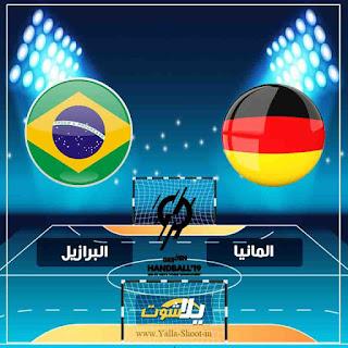 بث مباشر مشاهدة مباراة المانيا والبرازيل لايف اليوم 12-1-2019 في كاس العالم لكرة اليد للرجال