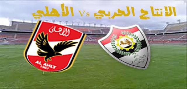 مشاهدة مباراة الاهلى والانتاج الحربى اليوم السبت 16-2-2019