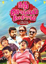 Watch Kadha Solla Porom (2016) DVDScr Tamil Full Movie Watch Online Free Download