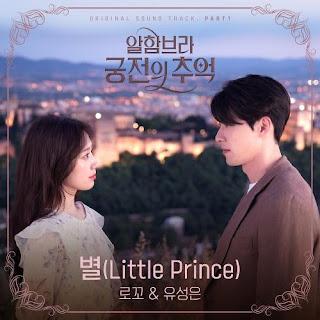 Download Lagu MP3 MV Video Lirik Lagu Loco, U Sung Eun – Star (Little Prince) [Memories of the Alhambra OST] Mp4