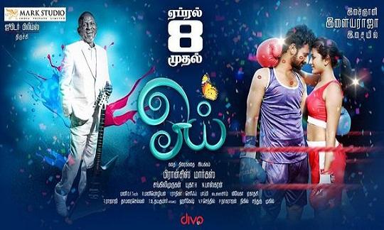 Oyee 2016 Tamil Full Movie HD DVDRip Download