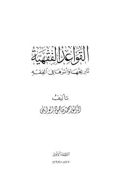 تحميل كتاب القواعد الفقهية تاريخها وأثرها في الفقه pdf محمد بن حمود الوائلي