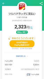 PayPayチャンス当選