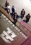 Sinopsis Lengkap [K-Movie] The Swindlers (2017) Hyun-Bin