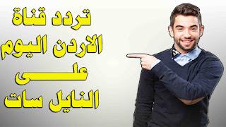 تردد قناة الاردن اليوم Jordan Alyoom على النايل سات 2018